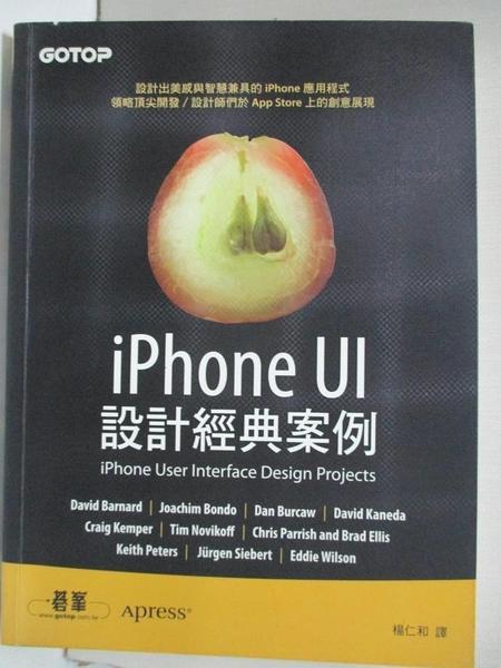 【書寶二手書T1/科學_DS9】iPhone UI設計經典案例_Joachim Bondo
