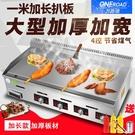 手抓餅機器 燃氣 商用擺攤鐵板炒飯設備烤冷面爐子扒爐 商用 煤氣 小山好物