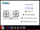 ❤PK廚浴生活館 實體店面❤ 高雄 豪山 ST-2077P  歐化檯面爐 整體流線搭配歐化廚房