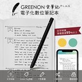 GREENON 雲筆記 Plus 電子化數位筆記本 智慧筆畫辨識 即時同步 (黃+藍)