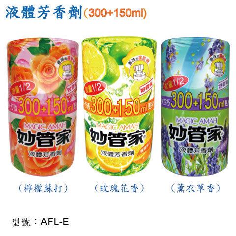 [奇奇文具]【妙管家 芳香劑】妙管家AFL 液體芳香劑 300ml +150ml (3種味道可選)