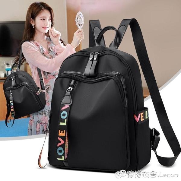 後背包女新款韓版潮時尚牛津布背包大容量休閒百搭旅行書包