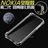 Nokia 6 6.1 plus 3.1 2.1 空壓殼 第二代 四角強化保護 防摔殼 氣墊 吊飾孔【采昇通訊】