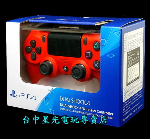 【PS4週邊】SONY原廠 新款無線控制器 無線手把 熔岩紅色 公司貨【CUH-ZCT2G】台中星光電玩