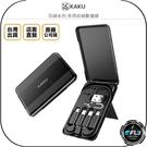 《飛翔無線3C》KAKU 百納系列 多用收納數據線◉公司貨◉頻果 TYPE-C Micro 充電◉攜便盒◉SIM工具組