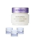 寶藝Bonanza 保濕護膚霜買大送小組