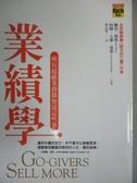 【書寶二手書T4/行銷_GBV】業績學_林宜萱, 鮑伯.柏格
