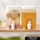 冷水壺 冷水壺帶水龍頭放冰箱大容量耐高溫水果茶壺檸檬水涼水壺冰飲容器