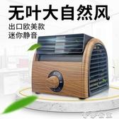 無葉風扇 家用臺式電風扇辦公室學生宿舍超靜音床頭鴻運扇渦輪電扇YYJ 伊莎gz