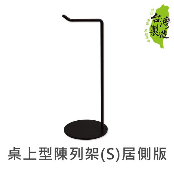 珠友 SC-52303 桌上型陳列架/掛鉤展示架/店面掛架/陳列道具(S)居側版