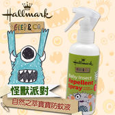 Hallmark合瑪克 自然之萃寶寶草本防蚊液 200ml【BG Shop】