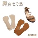 糊塗鞋匠 優質鞋材 C82 台灣製造 豚皮七分墊 1雙 豚皮涼鞋七分墊 豬皮涼鞋七分墊 豬皮乳膠七分墊