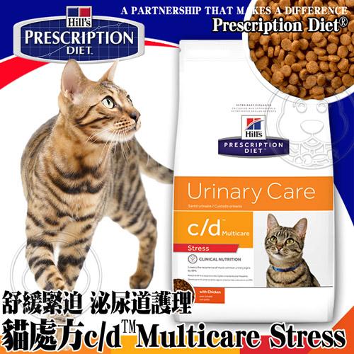 此商品48小時內快速出貨》美國Hills希爾思》貓處方c/d舒緩緊迫泌尿道護理配方3.3磅1.5kg/包(可超取)