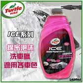 【愛車族】美國龜牌 Turtle Wax T990 ICE密雪泡洗車蠟(1420ml) 綿密泡沫包覆塵粒更佳