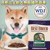 【zoo寵物商城】美國Best breed貝斯比》全齡犬無穀雞肉蔬果配方犬糧狗飼料6.8kg