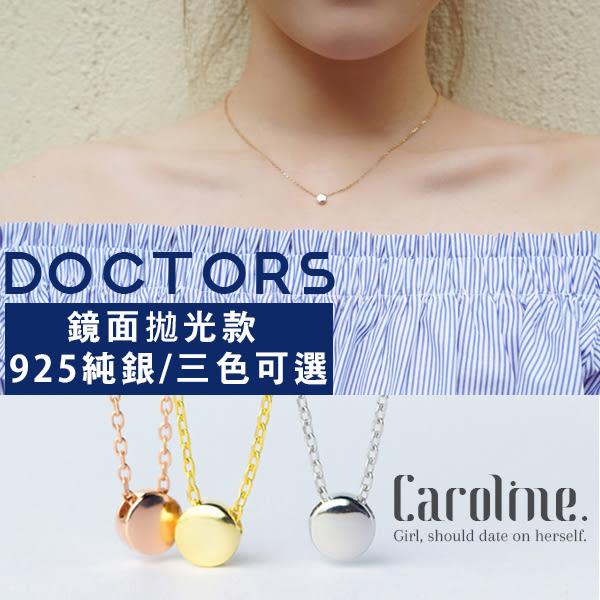 《Caroline》★925純銀【doctors】韓國熱門戲劇doctors.樸信惠激似款鏡面拋光時尚豆子項鍊68861