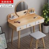 化妝桌 梳妝台 梳妝台北歐 臥室小戶型收納櫃一體化妝台現代簡約風化妝桌 優惠兩天