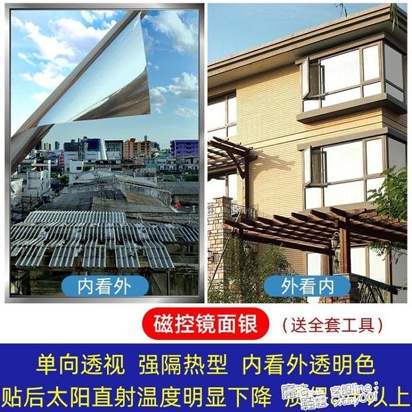 玻璃貼膜防曬隔熱膜家用窗戶貼紙遮光單向透視防窺隱私反光遮陽膜 ATF 618促銷