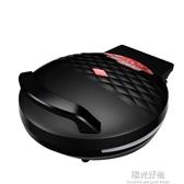 榮事達電餅鐺餅檔雙面加熱家用懸浮蛋糕烙餅煎餅鍋全自動薄餅 220V NMS陽光好物