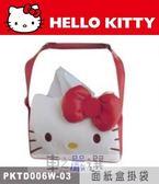 車之嚴選 cars_go 汽車用品【PKTD006W-03】Hello Kitty 經典皮革系列 多功能面紙盒套掛袋(可吊掛頭枕)