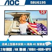 (送2好禮)美國AOC 58吋4K HDR聯網液晶顯示器+視訊盒58U6195