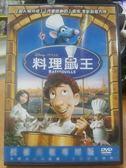 影音專賣店-B33-001-正版DVD【料理鼠王/迪士尼】-卡通動畫-國英語發音