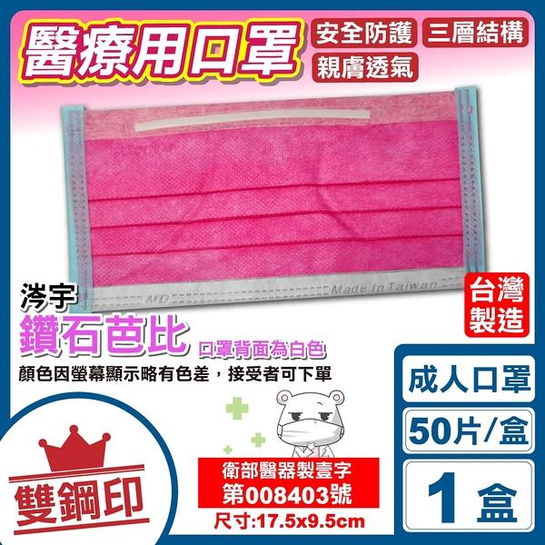 涔宇 雙鋼印 撞色系列 成人醫用口罩 醫療口罩 (鑽石芭比) 50入/盒 (台灣製造 CNS14774) 專品藥局