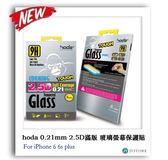 hoda iPhone 6s 6  0.21mm 2.5D滿版 美國大猩猩玻璃鋼化玻璃貼  玻璃膜 螢幕保護貼