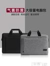 筆電包 手提電腦包適用蘋果聯想華為14戴爾小米15.6寸小新air13筆記本pro13.3側背 【99免運】