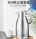保溫壺 304不銹鋼保溫壺家用保溫水壺熱水暖壺保溫瓶裝開水歐式大容量2升 艾美時尚衣櫥