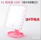 LED化妝鏡帶燈公主台式桌面宿舍補光少女梳妝鏡便攜折疊隨身鏡子  LannaS