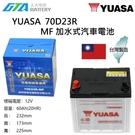 【久大電池】 YUASA 湯淺電池 70D23R 加水式 汽車電瓶 瑞獅 SURF 2.4 (4x4) HINO 300