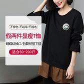 【新年鉅惠】大碼女裝胖妹妹仙女2018春裝新款胖MM打底衫顯瘦遮肚上衣200斤女