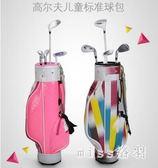 帶支架 大容量高爾夫球包 時尚男女兒童標準球包 支架球包 球包 js6470『miss洛羽』