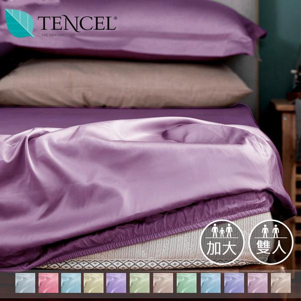 天絲零碼素色單床包 雙人/加大