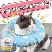 【XXS號】可愛防舔咬甜甜圈頸圈 寵物頸圈 脖圍 寵物脖圍 狗脖圍 狗頸圈 寵物軟圈 寵物頭套