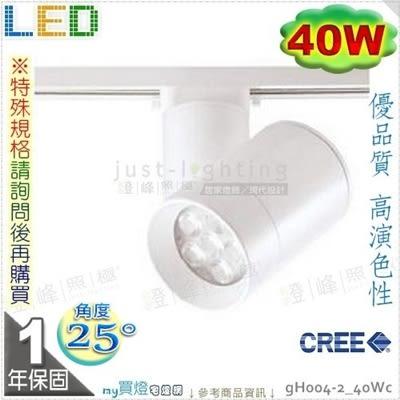 【LED軌道燈】LED 40W。美國CREE晶片。白款 黃光 鋁製品 筒款 優品質※【燈峰照極my買燈】#gH004-2