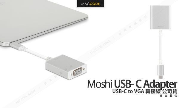 Moshi USB-C to VGA 轉接線 公司貨 現貨