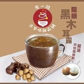 【有一間古早味甜品鋪】龍眼黑木耳露6入(微糖)