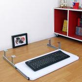 【頂堅】耐用堅固型-鍵盤抽/鍵盤架-寬60x深30x高8/公分-二色素雅白色