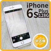 【中古品】iPhone 6S PLUS 128GB