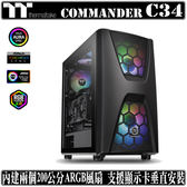 [地瓜球@] 曜越 thermaltake Commander C34 TG ARGB 強化玻璃 機殼