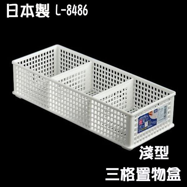 BO雜貨【SV8099】日本製 三格整理盒 可堆疊 置物盒 收納盒 雜物收納 文件收納 桌面收納 L-8486淺型
