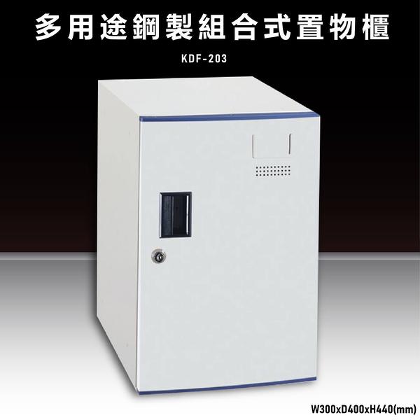 【辦公收納嚴選】大富KDF-203 多用途鋼製組合式置物櫃 衣櫃 零件存放分類 耐重 台灣製造