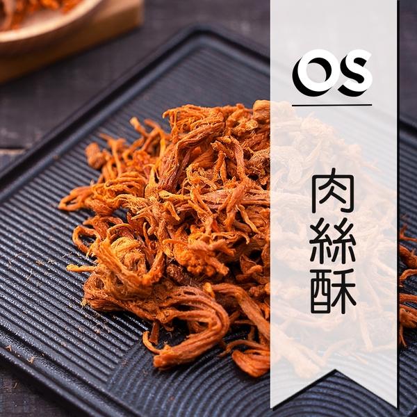 OS 肉絲酥 75g/包 涮嘴原味/風格辣味   OS小舖