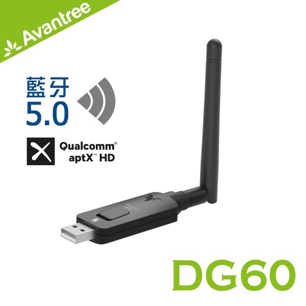 Avantree 超低延遲藍牙音樂廣播發射器(DG60)