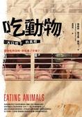 (二手書)吃動物:大口咬下的真相