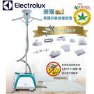 (特別賣場)Electrolux伊萊克斯...