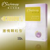 《蘇菲雅情趣用品》SAFEWAY 數位‧激情顆粒型保險套 12入裝