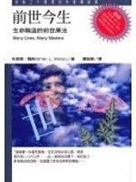 二手書博民逛書店《前世今生:生命輪迴的前世療法--Many lives, man